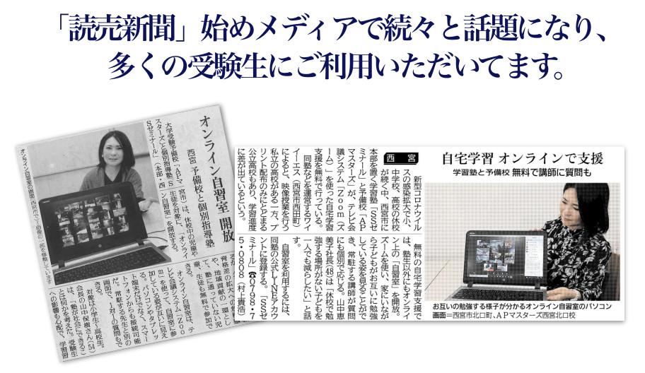 「読売新聞」始めメディアで続々と話題になり、多くの受験生にご利用いただいてます。