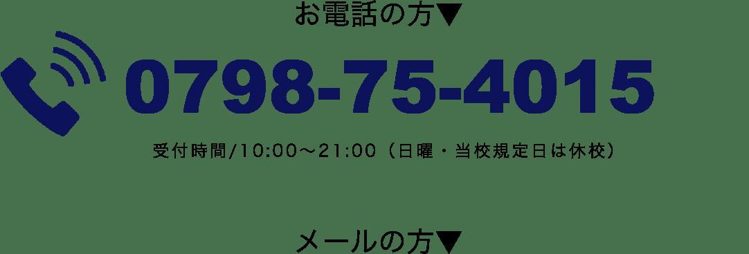 0798-75-4015