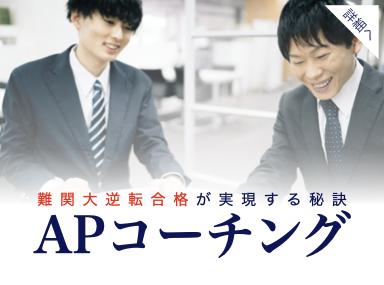 APコーチング
