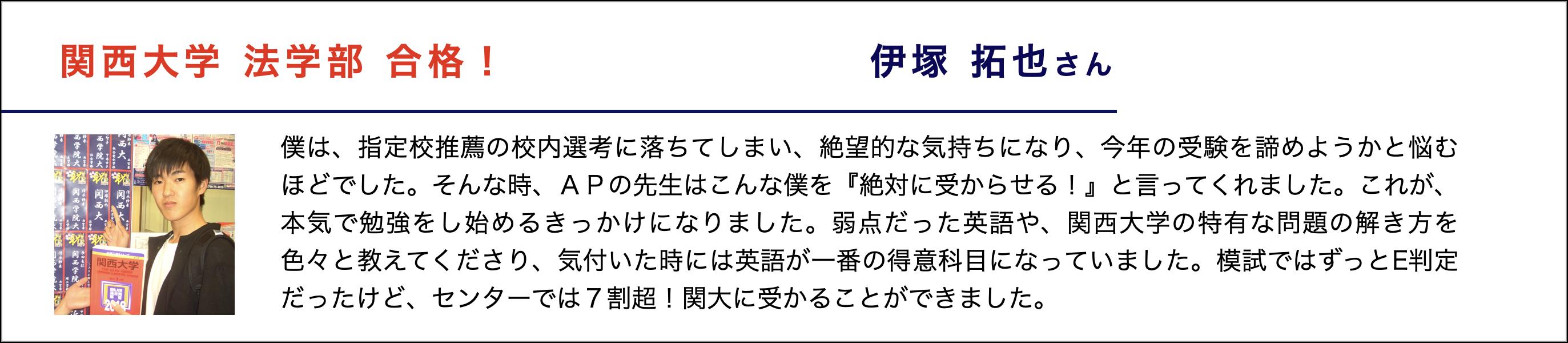 伊塚拓也さん