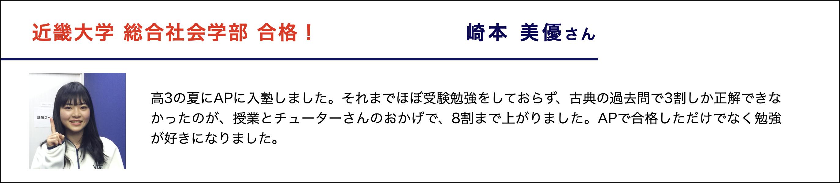 崎本 美優さん