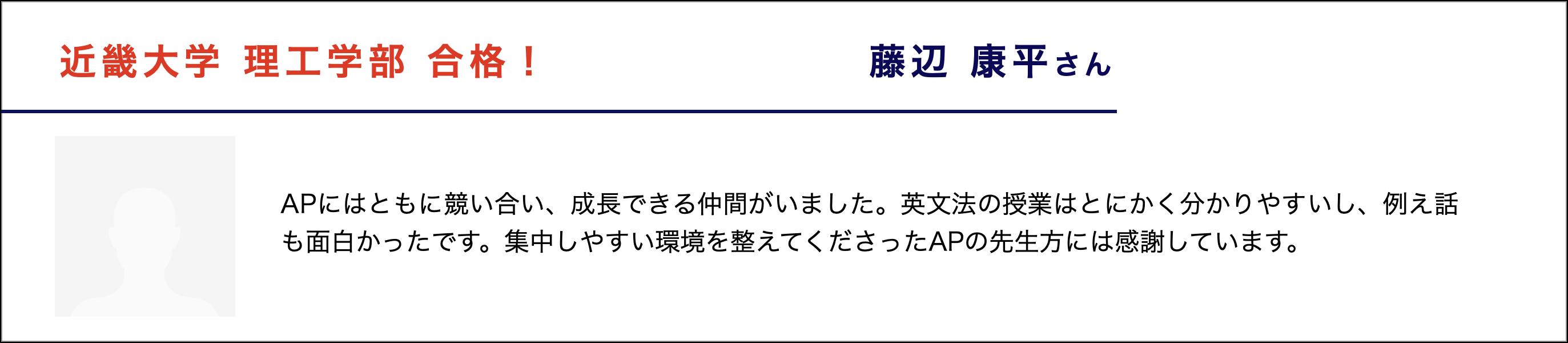藤辺 康平さん