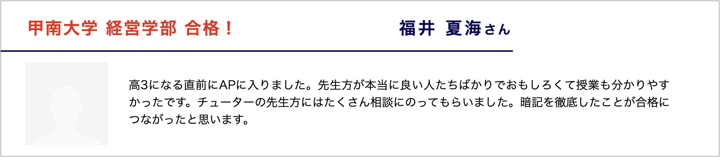 福井 夏海さん