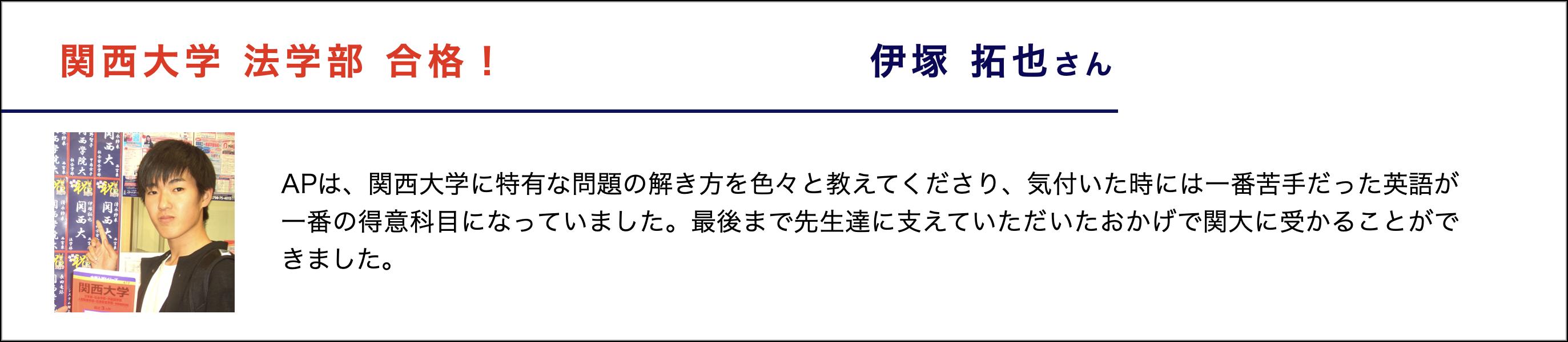 伊塚 拓也さん
