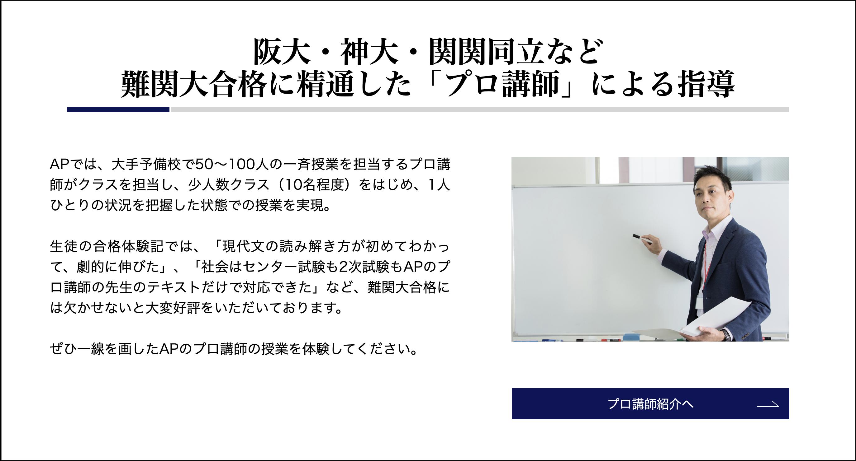 阪大・神大・関関同立など難関大合格に精通した「プロ講師」による指導
