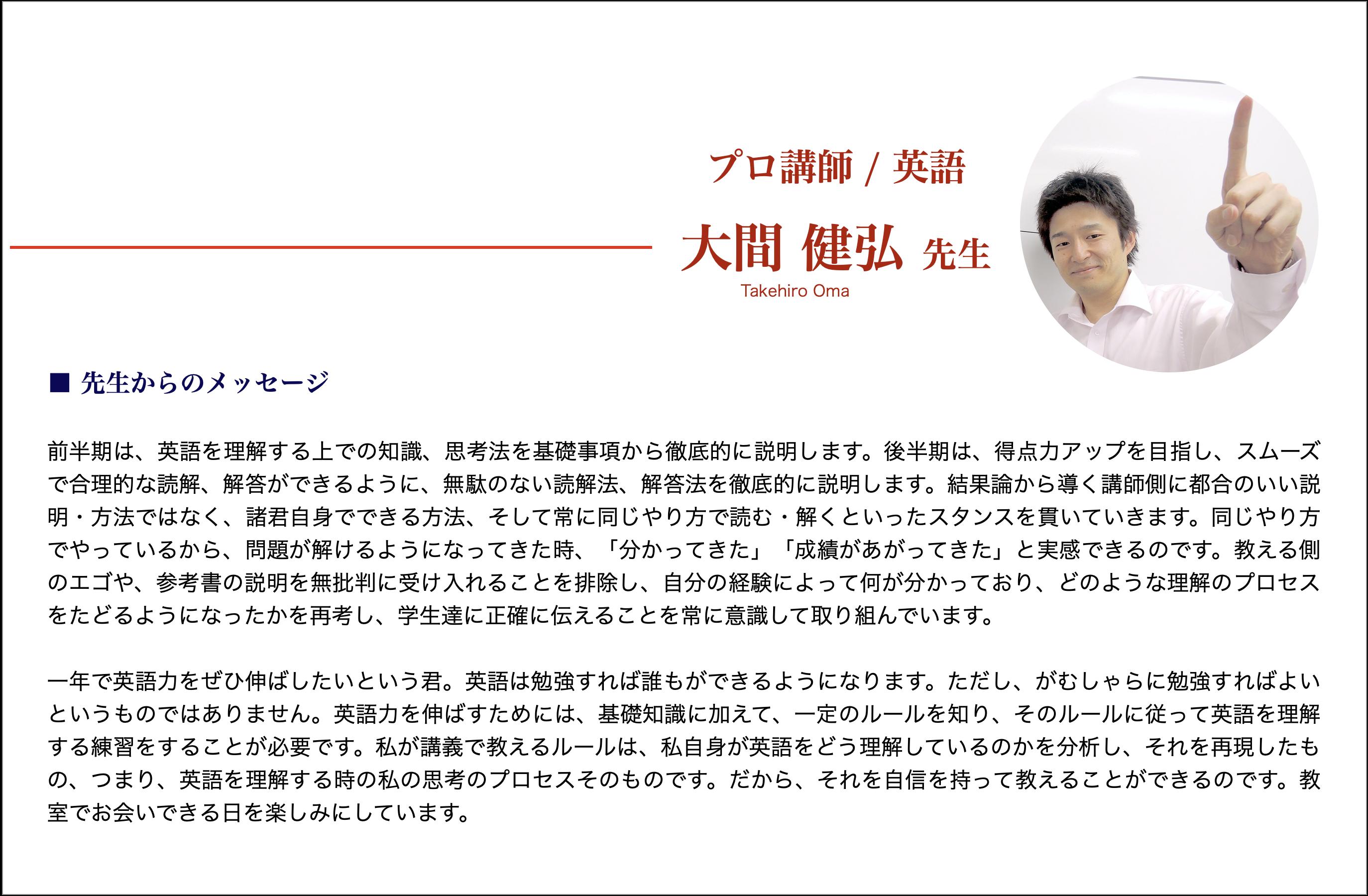 逆大間 健弘 先生
