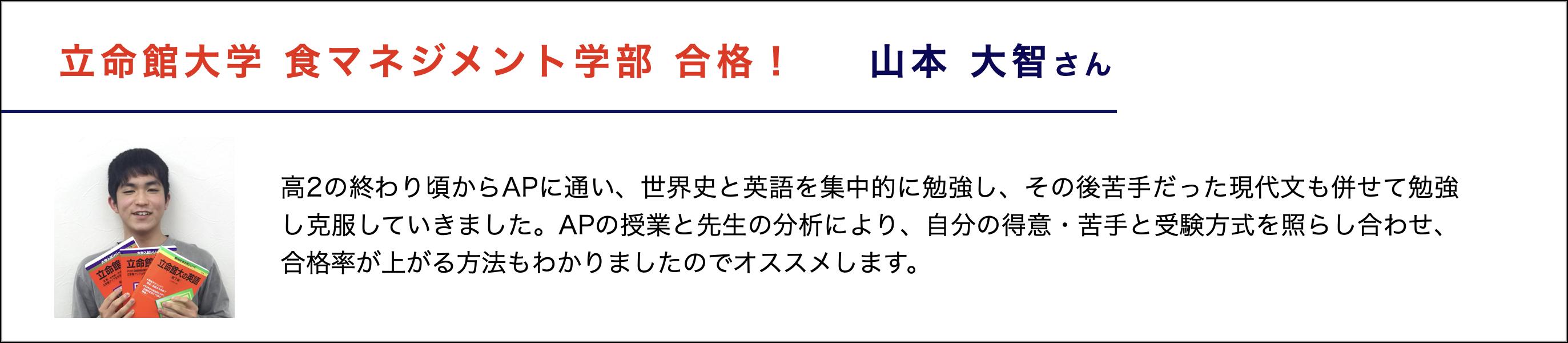 山本 大智さん