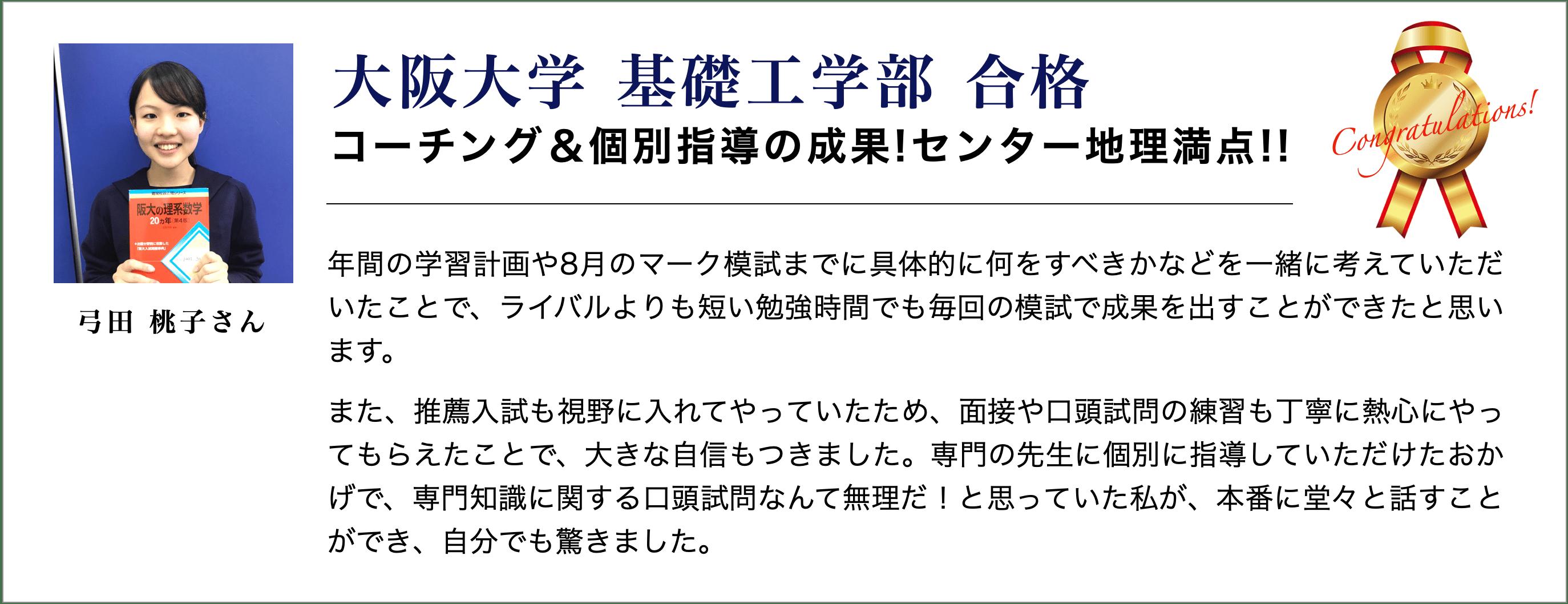 大阪大学 基礎工学部 合格